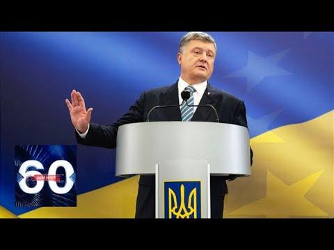 Четыре года президентства: Порошенко подвел итоги правления. 60 минут от 11.01.19