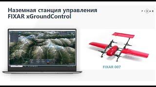 5 новых БПЛА для геодезии Наземная станция управления XGroundControl