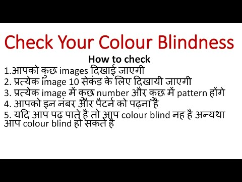 Rajasthan police medical | colour blindness test|check you are colour blind or not