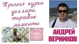 Прогноз курса доллара, торговые моменты  - Андрей Верников