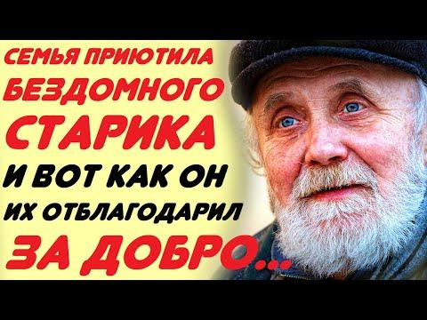 Семья приютила бездомного дедушку... И вот кем он оказался и как отблагодарил их за добро...