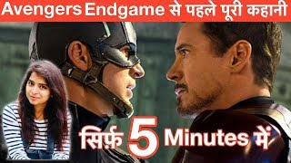 Story Before Avengers Endgame Explained In Hindi | What Is Avengers In Hindi