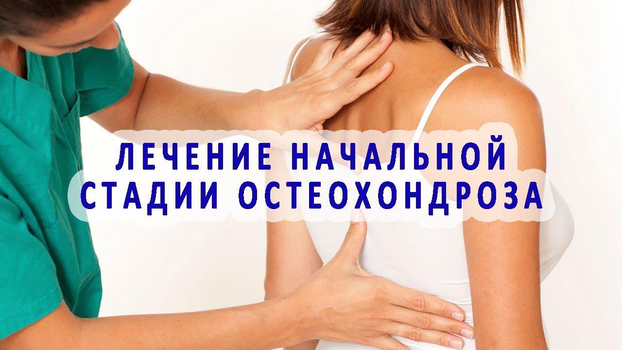 Лечение при начальной стадии остеохондроза
