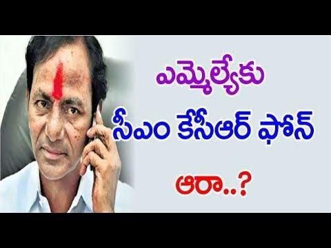 Why Did Telangana CM KCR Call Khammam MLA Ajay Kumar? | ఎమ్మెల్యేకు సీఎం కేసీఆర్ ఫోన్ ఆరా?