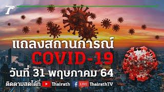 Live : ศบค.แถลงสถานการณ์ ไวรัสโควิด-19 (วันที่ 31 พ.ค.64)