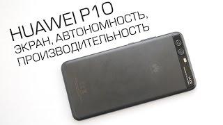 Обзор Huawei P10: внешний вид, экран, автономность, производительность