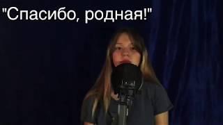 Елизавета Качурак Спасибо родная