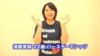 須藤茉麻、22歳のバースデーTシャツが完成! 本人からのデザイン紹介で...