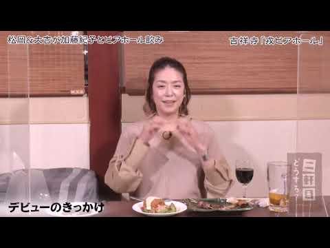 加藤紀子とTOKIO松岡 思い出トーク