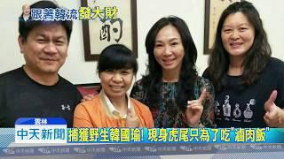 20181206中天新聞 捕獲野生韓國瑜! 現身虎尾只為了吃「滷肉飯」