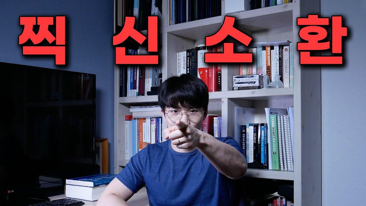 모르는문제 잘찍는법 서울대나온변호사가 알려드림