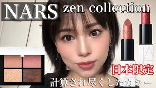 ゼン nars 日本限定NARS ZEN