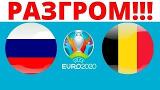 РАЗГРОМ!!! Футбол Евро 2020. Бельгия Россия итог и результат. Чемпионат Европы по футболу 2020 онлайн томоша килиш