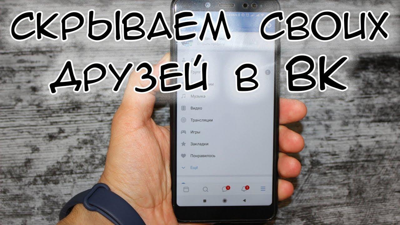Как скрыть своих друзей в ВК с телефона / Скрытые друзья в ВКОНТАКТЕ