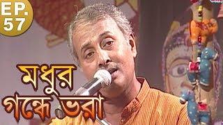 madhu gandhe bhara rabindra sangeet unplugged episode 57