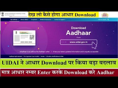 E-Aadhar Download Big Update,Uidai ने किया बड़ा बदलाव जाने अब कैसे डाउनलोड होगा आधार