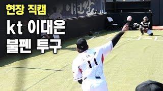 [불펜피칭 직캠] kt 이대은( 2019.3.17)