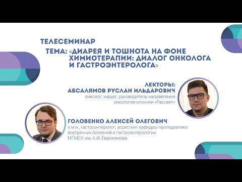 Диарея и тошнота на фоне химиотерапии...// Диалог Руслана Абсалямова и Алексея Головенко