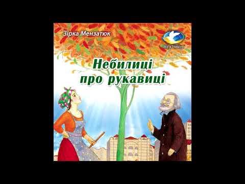 """Зірка Мензатюк """"Небилиці про рукавиці"""" (Хрестоматія для 3-4 класів)"""