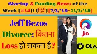 Startup News (#14): Jeff Bezos Divorce: Kitna Loss ho sakta he?  ... (HINDI)
