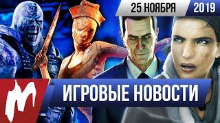Игромания! ИГРОВЫЕ НОВОСТИ, 25 ноября (Half-Life: Alyx, Resident Evil 3, Yakuza: Like a Dragon) / Видео