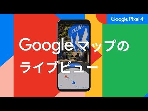 Google Pixel 4:もう道に迷ってクルクルしなくていいよ 篇