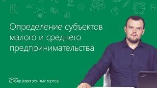 видео Государственная регистрация субъектов предпринимательской деятельности
