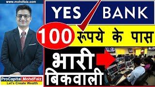 YES BANK SHARE NEWS   100 रूपये के पास भारी बिकवाली   yes bank share price target