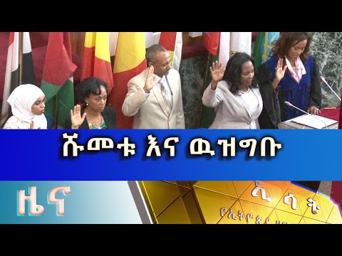 Ethiopia -ESAT Amharic News Thursday 12 March 2020