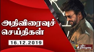 Speed News 16-12-2019 | Puthiya Thalaimurai TV