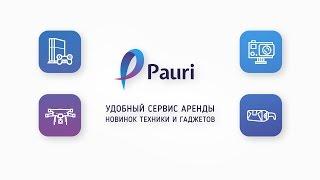 Pauri - сервис аренды новинок техники и гаджетов.