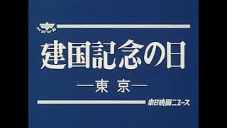 [昭和63年3月] 中日ニュース No.1570 1「建国記念の日」