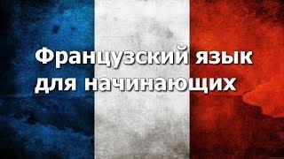 Французский язык Урок 3 (улучшенное оформление и озвучка)