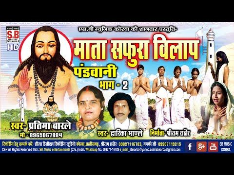 Mata Safura Vilaap Bhag 2 | Cg Panthi Song | Pratima Barle Dwarika Mandle | Satnam Bhajan | SB 2021