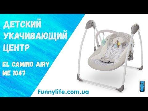 Детский укачивающий центр El Camino Airy Me 1047 Видео обзор - Funnylife.com.ua