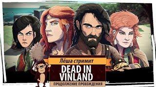 Стрим Dead In Vinland продолжение прохождения