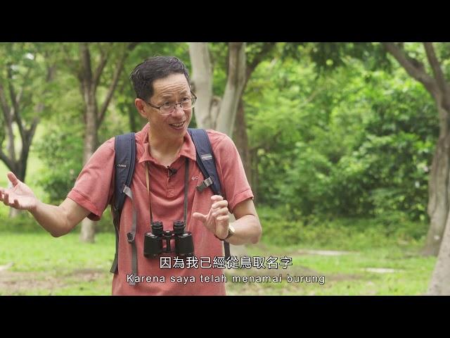 10.劉克襄‧愛學網名人講堂(印尼文字幕)