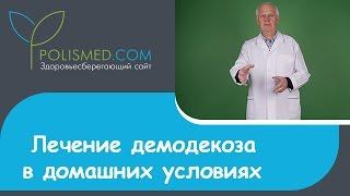 Лечение демодекоза в домашних условиях травами, дегтем, перекисью водорода. Рецепт болтушки