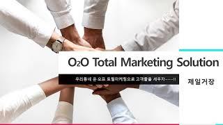 O2O토털마케팅 솔루션의 진수, 스마티마케팅으로 우리동…