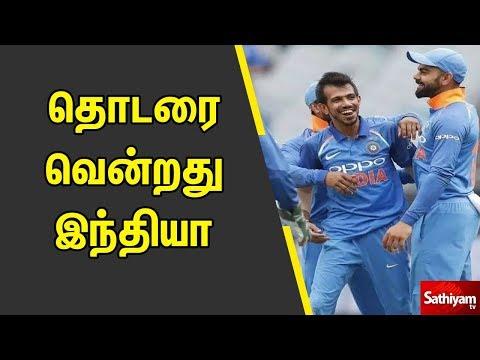 தொடரை வென்றது இந்தியா-2க்கு 1 என்ற கணக்கில் ஆஸி-யை தோற்கடித்தது