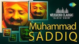 Weekend Classic Radio Show | Muhammad Sadiq | HD Songs | Rj Khushboo