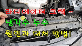 [자가정비] 라디에이터 크랙 냉각수 누수 원인과 대처 …