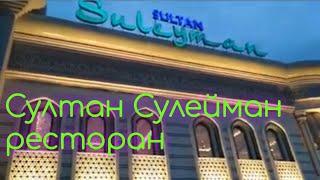 Ресторан Султан Сулейман в Ташкенте