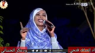 جديد الفنانه إنصاف فتحي  ناري وانا وناري الحبييب ليه البيا مو داري