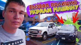 Украли Машину В Америке / Вызвал Ментов / Мой Новый Пикап Для Работы Дальнобойщиком