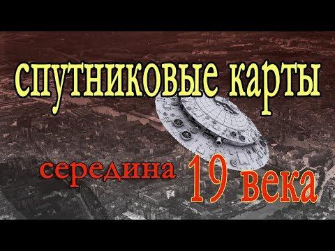 Спутниковые карты 19 века.