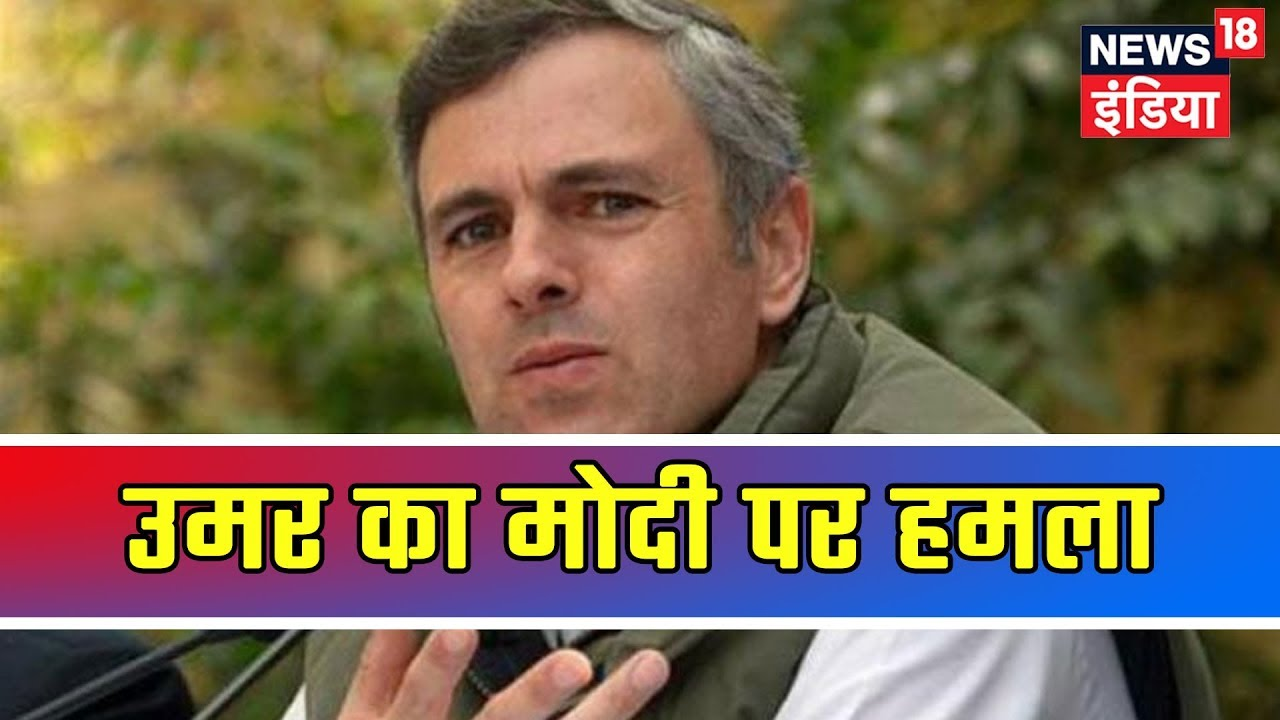 Aaj Ki Taaza Khabar | Omar Abdullah Slams PM Modi, Accuses Him Of Surrendering To Pak and Terrorism