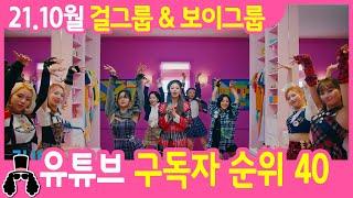 걸그룹 유튜브 & 보이그룹 유튜브 구독자 순위 40 - 2021년 10월 ★ Kpop IDOL Gro…