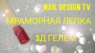 Дизайн ногтей - мраморная лепка 3д гелем. + дизайн ногтей 14 февраля