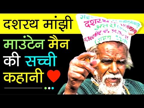 Dashrath Manjhi - The Mountain Man Biography In Hindi   Motivational Videos